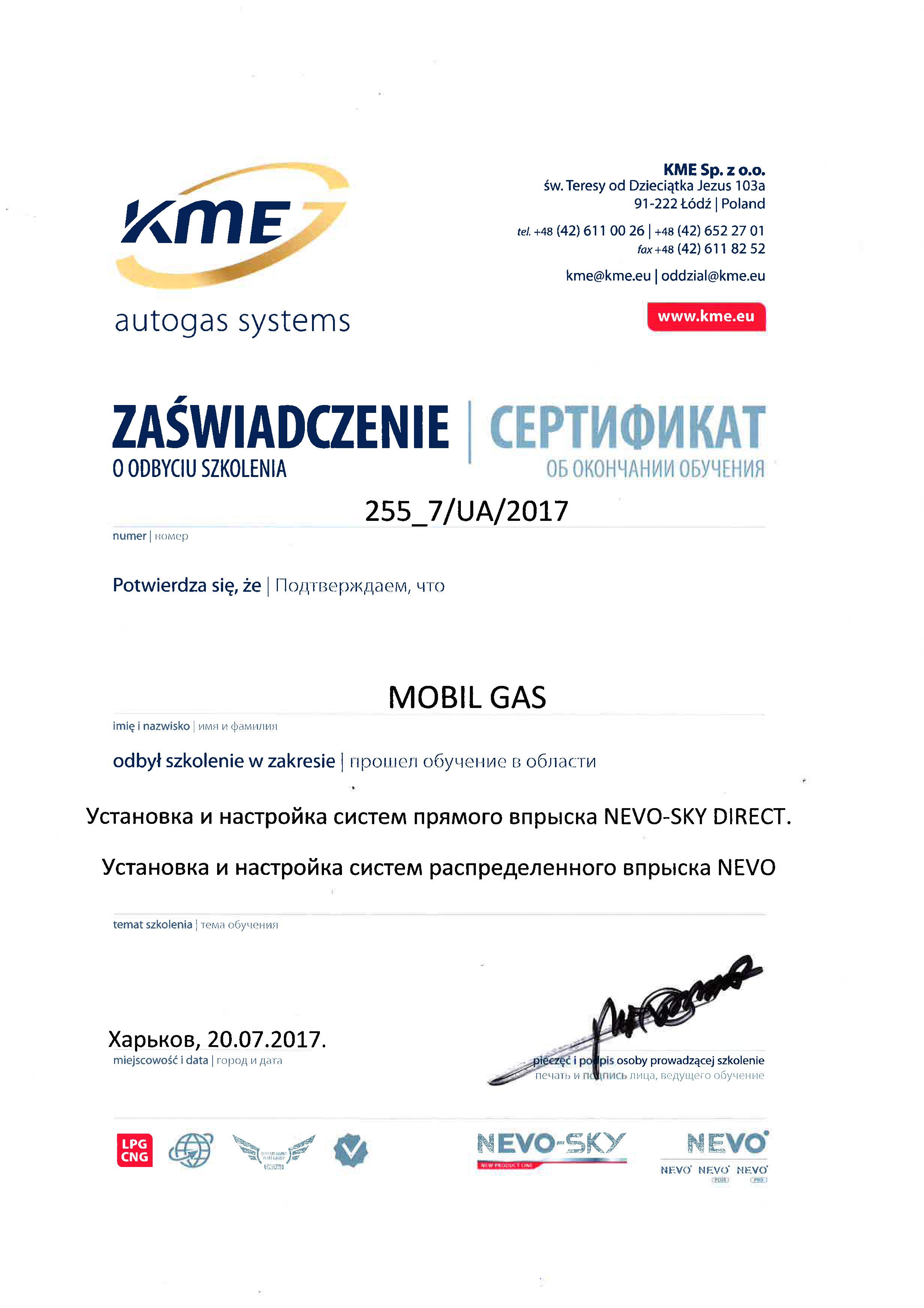 мастергаз сеть газовых сто м.киев
